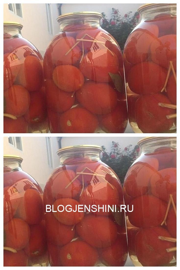 Один из лучших рецептов помидор на зимую