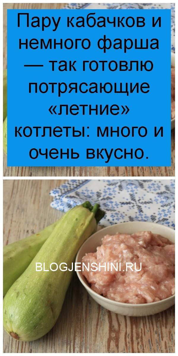 Пару кабачков и немного фарша — так готовлю потрясающие «летние» котлеты: много и очень вкусно 4