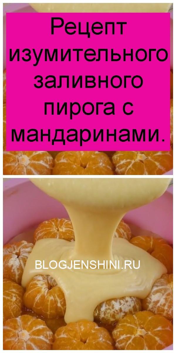 Рецепт изумительного заливного пирога с мандаринами 4