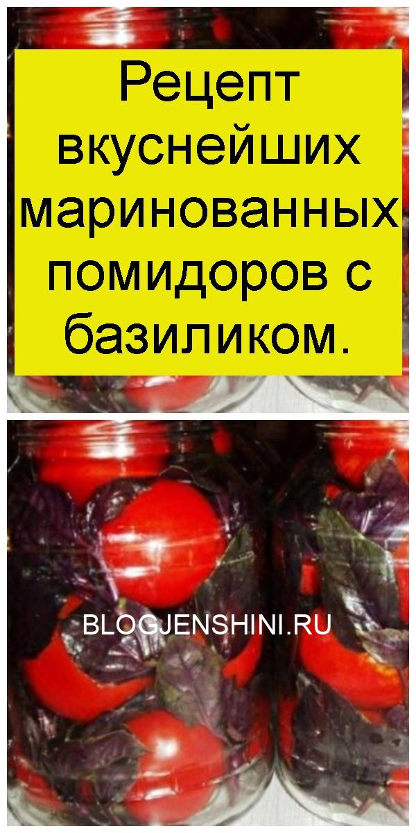 Рецепт вкуснейших маринованных помидоров с базиликом 4