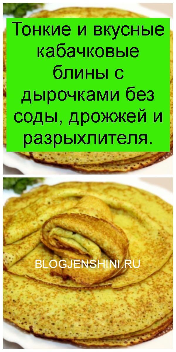 Тонкие и вкусные кабачковые блины с дырочками без соды, дрожжей и разрыхлителя 4