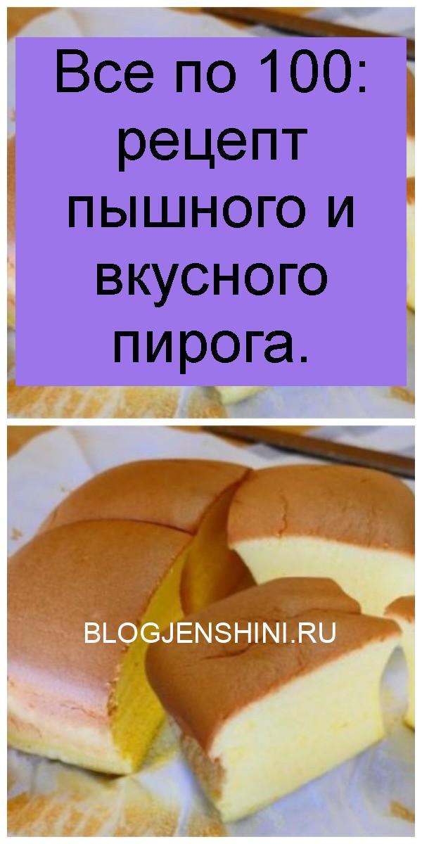 Все по 100: рецепт пышного и вкусного пирога 4